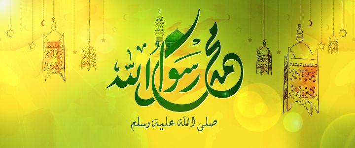 Importance of 12th Rabi ul Awal http://www.ilinktours.com/blog/importance-of-12th-rabi-ul-awal/ #rabiulawal