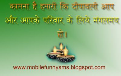 MOBILE FUNNY SMS: DEEPAVALI GREETINGS IMAGES DEEPAWALI PHOTO, DEV DEEPAWALI VARANASI, DIWALI 2015 HD WALLPAPERS, DIWALI 2015 PHOTO, DIWALI AND NEW YEAR GREETINGS, DIWALI BEST SMS, DIWALI CANDLE, DIWALI CARTOONS, DIWALI CELEBRATION IN INDIA