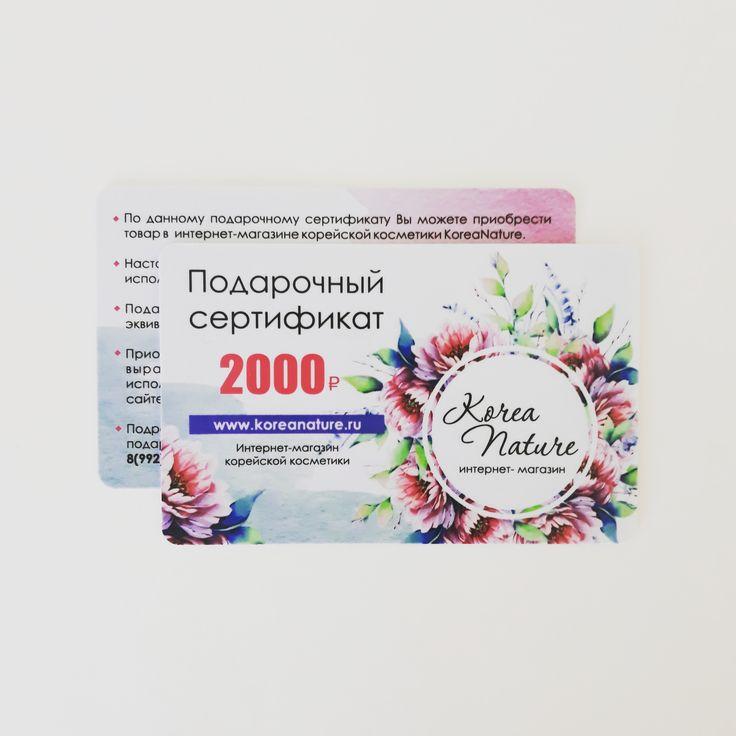 Где купить сертификат на косметику в новосибирске купить косметику factory