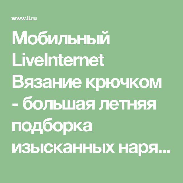 Мобильный LiveInternet Вязание крючком - большая летняя подборка изысканных нарядов (брюггское, ирландское и румынское кружево) | MerlettKA - © MerlettKA® ™ |