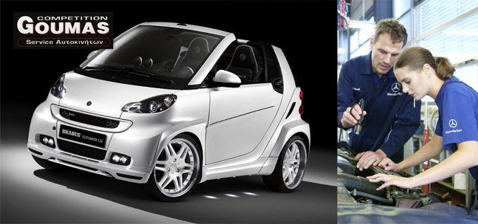 115€ για ένα Ολοκληρωμένο Service αυτοκινήτου Smart 1000cc με εργασία και ανταλλακτικά και δυνατότητα παραλαβής παράδοσης στο χώρο σας, από το έμπειρο και εξειδικευμένο συνεργείο αυτοκινήτων Goumas Service! Αρχική αξία 175€ - 10€ κουπόνι τώρα και 105€ στην επιχείρηση