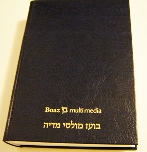 The Messiah revealed in the Holy Scriptures / English - Hebrew Bilingual Edition / H.Schipper / Boaz Multi Media