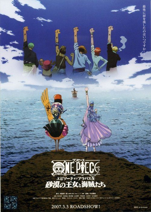 Watch One Piece: The Desert Princess and the Pirates: Adventure in Alabasta Full Movie Online