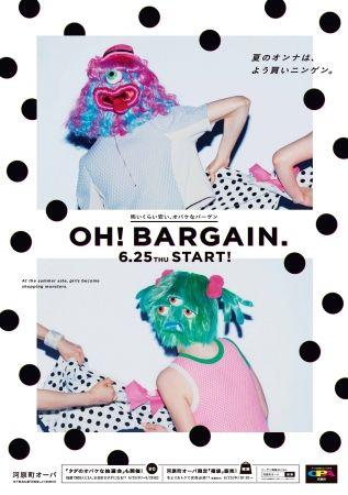 OPA夏のバーゲン6月25日(木)よりスタート 50%~30%OFF!「怖いくらい安い、オバケなバーゲン OH!BARGAIN.」開催|株式会社OPAのプレスリリース