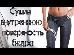 Упражнения для внутренней поверхности бедер [Workout   Будь в форме] - YouTube