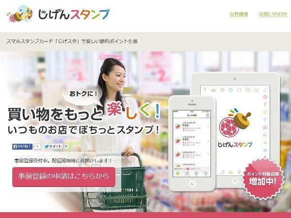 【Interview】スマホがスタンプカードになるアプリ!リリース直前に秘密を公開 | Techable(テッカブル)