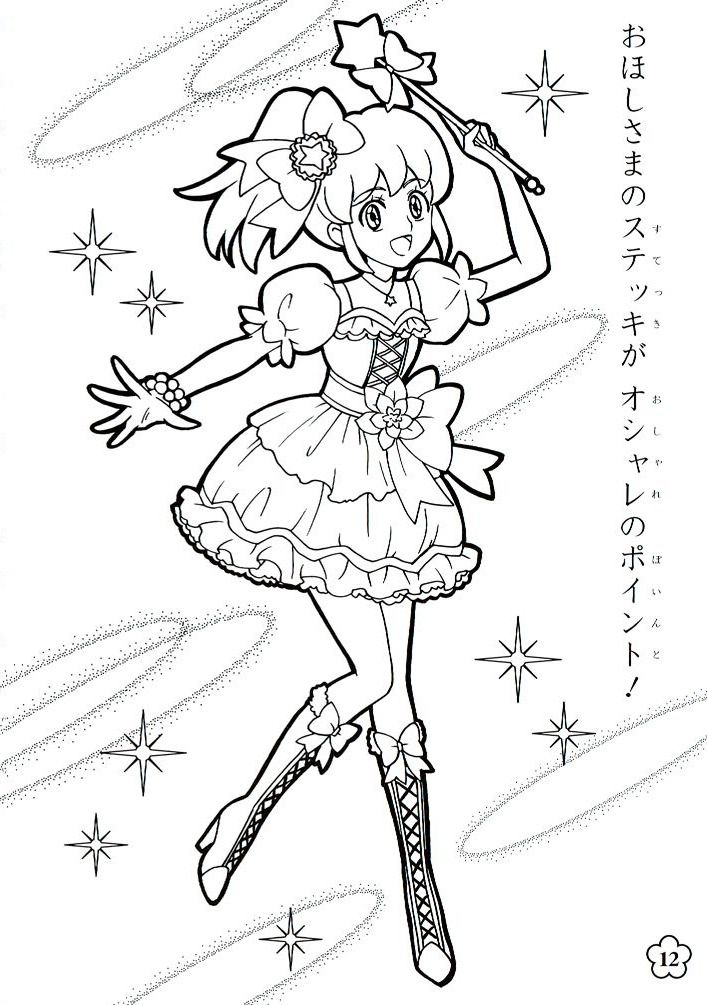 Pin By Michelle On Anime Coloring Pages Sailor Moon Coloring Pages Cute Coloring Pages Princess Coloring Pages