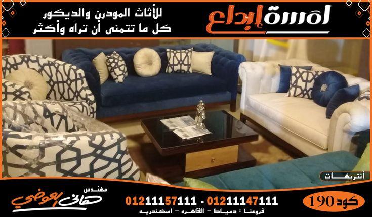 اثاث معارض دمياط اثاث معارض الاسكندرية Furniture Sofa Decor