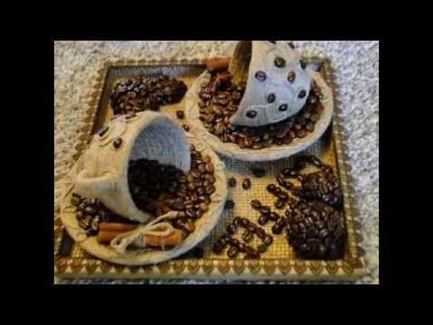 Кофейные поделки своими руками. - YouTube