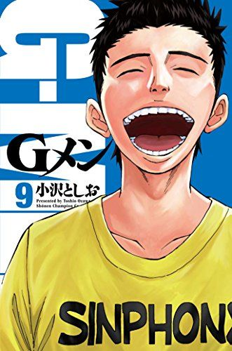 Gメン 9 (少年チャンピオン・コミックス)   小沢としお https://www.amazon.co.jp/dp/425322539X/ref=cm_sw_r_pi_dp_x_mSRnybAJ79GN2