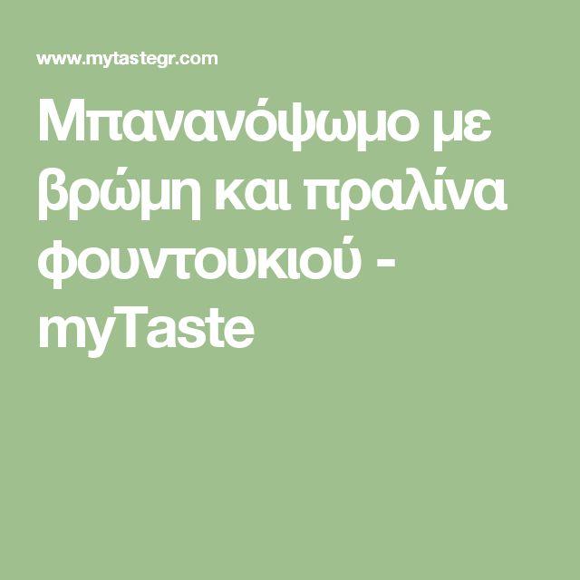 Μπανανόψωμο με βρώμη και πραλίνα φουντουκιού - myTaste
