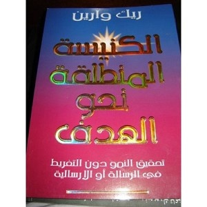 Arabic version / Translated to Arabic: The Purpose-Driven Church: Growth Without Compromising Your Message & Mission
