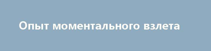 Опыт моментального взлета http://apral.ru/2017/05/14/opyt-momentalnogo-vzleta/  Созданный инженерами Александром Березняком и Алексеем Исаевым самолет БИ-1 (обозначение [...]