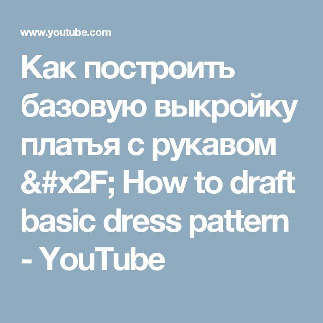 Как построить базовую выкройку платья с рукавом /  How to draft basic dress pattern - YouTube