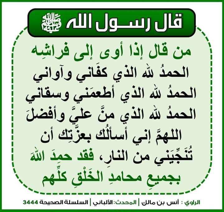 Pin On احاديث رسول الرحمة صل الله عليه وسلم