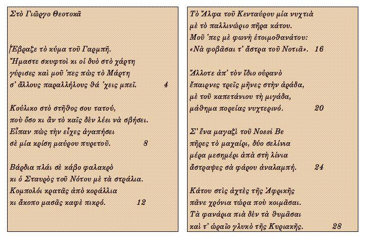 Σύντομο υπόμνημα στο ποίημα «Σταυρός του Νότου» του Νίκου Καββαδία
