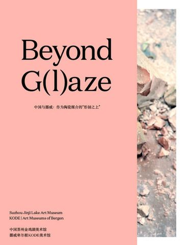 Beyond G(l)aze Catalogue – Norwegiancrafts.no   Exhibition catalogue for the Norwegian-Chinese exhibition Beyond G(l)aze out now.  Norwegian Crafts is proud to present the exhibition catalogue for Beyond G(l)aze. The catalogue presents all participating artists and includes a dialogue between the curators on discussions related to the exhibition, the cultural context, identity, dissemination of knowledge and curatorial practices. In English, Chinese and Norwegian.