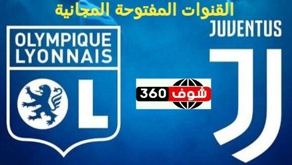 تردد القنوات المفتوحة المجانية الناقلة لمباراة يوفنتوس ضد ليون في دوري أبطال أوروبا 2020 شوف 360 الإخبارية Allianz Logo Logos