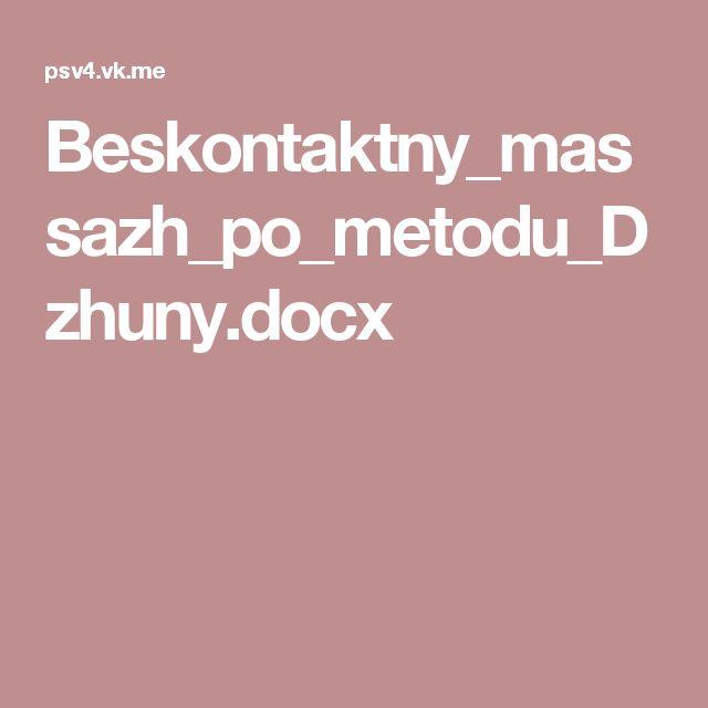Beskontaktny_massazh_po_metodu_Dzhuny.docx