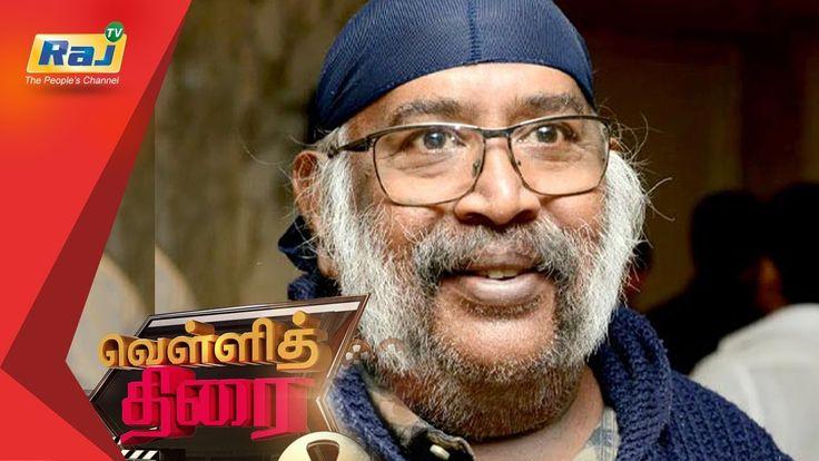 Vellithirai Special - Director G.M. Kumar | DT - 25-11-17