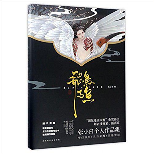 Bird & Fish Illustration Painting Drawing Art Books tutorial Writting By Zhang xiao bai