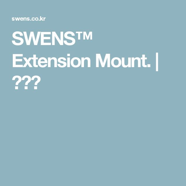 SWENS™ Extension Mount. | 스웬스