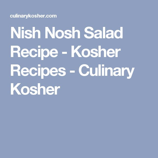 Nish Nosh Salad Recipe - Kosher Recipes - Culinary Kosher