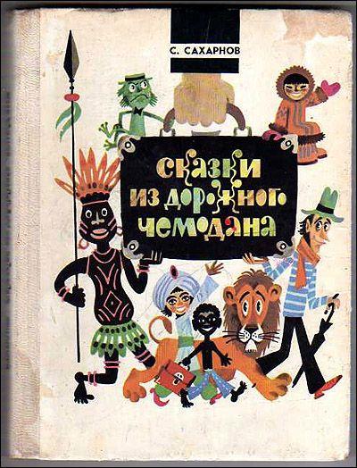 Обложка детской книги в СССР 60-80 гг. Часть вторая - ГИПЕРИОН