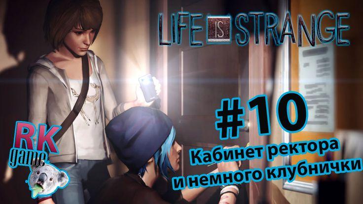 Прохождение Life is Strange #10 Кабинет ректора и немного клубнички
