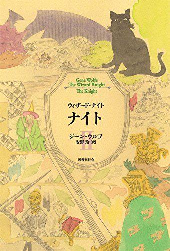 ナイト II (ウィザード・ナイト) | ジーン・ウルフ, 安野玲 | 本 | Amazon.co.jp