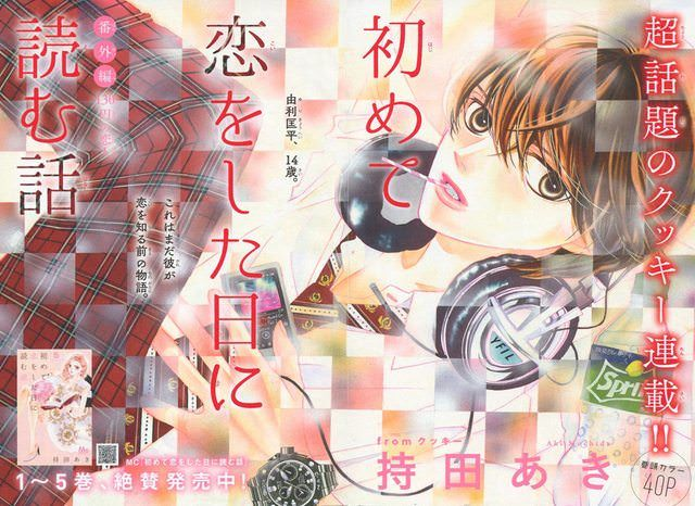 初めて恋をした日に読む話 番外編 130円の恋人 持田あき 恋爱 イラスト 漫画