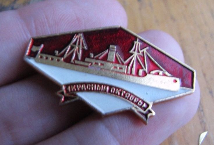 Russia USSR militaria navy boat badge pin Red October Revolutions Soviet