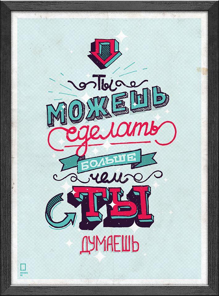 Motivate Me  Постер за 12/01/2014