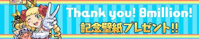800万DL達成記念イベント! | ケリ姫スイーツ