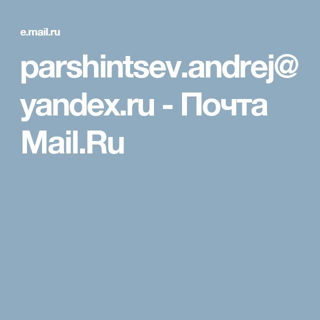 parshintsev.andrej@yandex.ru - Почта Mail.Ru
