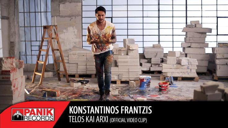 Κωνσταντίνος Φραντζής - Τέλος και Αρχή / Telos kai Arxi | Official Music...