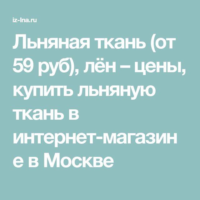 Льняная ткань (от 59 руб), лён – цены, купить льняную ткань в интернет-магазине в Москве