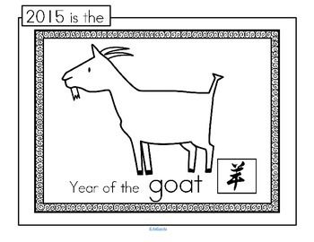 "***FREE*** Poster to decorate for a Chinese New Year theme: ""2015 is the Year of the Goat"".   Chinese New Year in 2015 begins on February 19th."