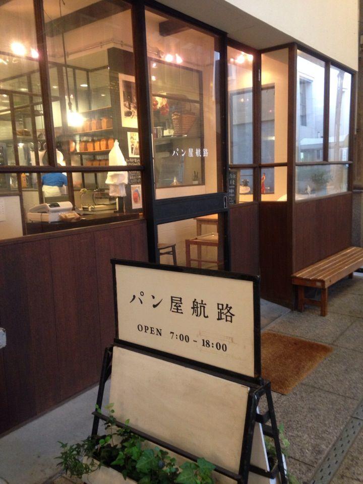 パン屋航路 : 尾道市, 広島県