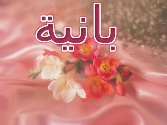 معنى اسم بانية وصفاتها الشخصية المرأة التي تبني Bania اسم بانية اسم بانية بالانجليزية اسماء بنات
