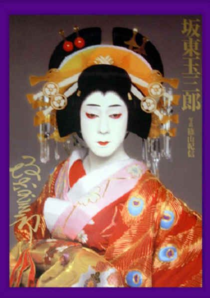 kabuki a japanese form The best known form of japanese theatre is kabuki it combines music, drama, and dance it combines music, drama, and dance its fame comes from the wild costumes and sword fights employed in this form (until the 1680s, real swords were used).