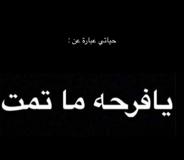Pin By Johara Alkuwari On Story Love Quotes Wallpaper Funny Arabic Quotes Me Quotes