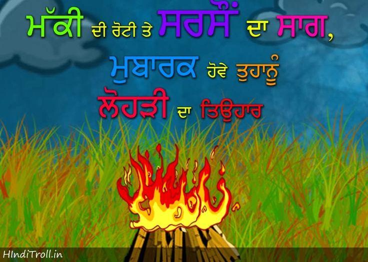 Makki Di Roti Te Sarson Da Saag- Happy Lohri Greetings Wallpaper