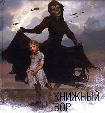 """""""Книжный вор"""" Маркус Зузак"""