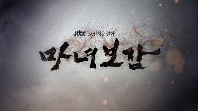 """JTBC드라마 """"마녀보감"""" 오프닝 타이틀"""