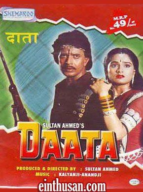 Daata Hindi Movie Online - Mithun Chakraborty, Shammi Kapoor, Padmini Kolhapure, Suresh Oberoi, Supriya Pathak, Pran and Amrish Puri. Directed by Sultan Ahmed. Music by Kalyanji Anandji. 1989 ENGLISH SUBTITLE
