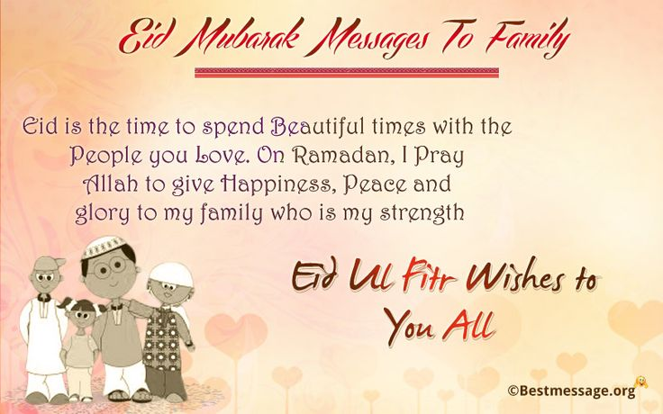 Happy Eid Mubarak To You And Your Family on Eid ul-Fitr 206.