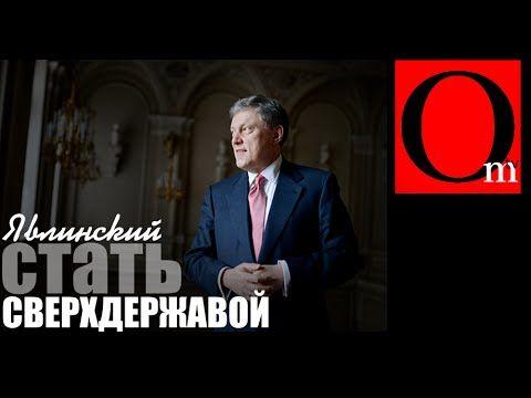 """Почему власти Кремля являются безумцами, которые не считаются с интересами народов России, объясняет лидер партии """"Яблоко"""" Григорий Явлинский. Пока Путин и К..."""