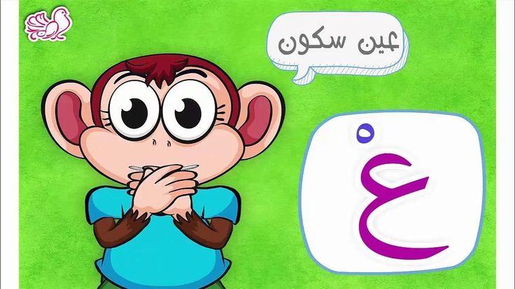 السكون   Learn Arabic Alphabet Phonics #learnarabicforchildren #learnarabicalphabet
