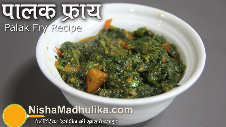 Sukhi Palak Bhaji Recipe - Spinach stir Fry recipe